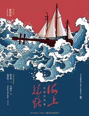 2019海上丝路成都音乐会