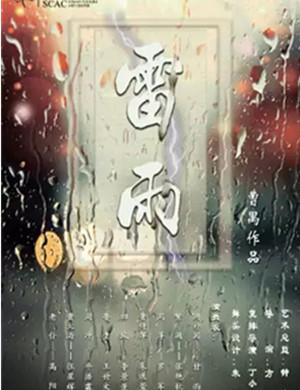 2019曹禺作品经典重现话剧《雷雨》-珠海站