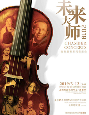 2019 未来大师 华人钢琴家潘洵独奏音乐会
