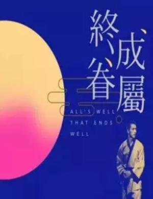 2019话剧终成眷属青岛站