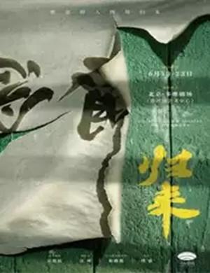 2019话剧归来青岛站