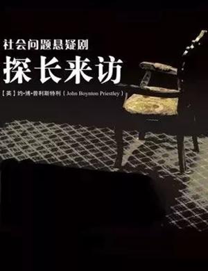 2019话剧探长来访青岛站