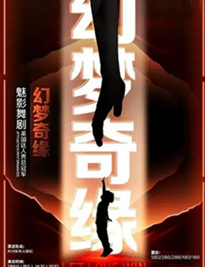 2019舞剧幻梦奇缘苏州站