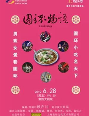 2019话剧圆环物语常熟站
