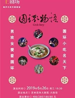2019话剧圆环物语苏州站