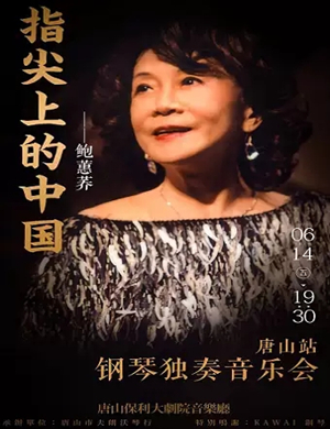 2019鲍蕙荞钢琴独奏唐山音乐会