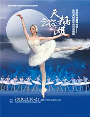 芭蕾舞剧天鹅湖深圳站