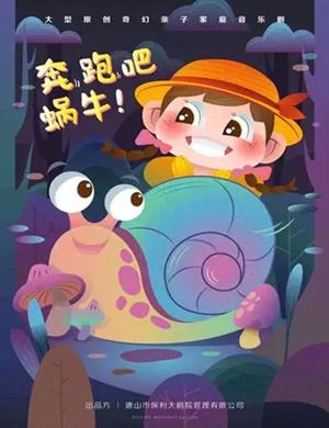 2019音乐剧奔跑吧蜗牛天津站