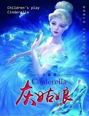 2019童话剧《灰姑娘》-潍坊站