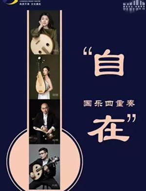 2019音乐会自在常熟站