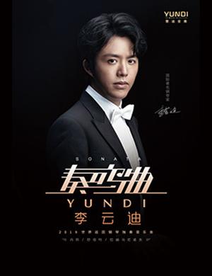 李云迪 奏鸣曲 2019 世界巡回钢琴独奏音乐会-贵阳站