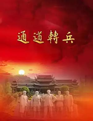 2019大型交响合唱音乐会—《通道转兵》-郑州站