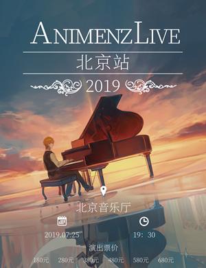 2019Animenz北京钢琴音乐会