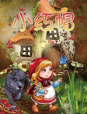 2019大型童话舞台剧《小红帽》-郑州站