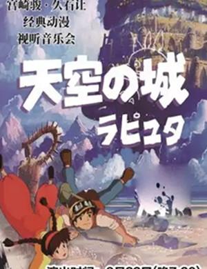 2019音乐会天空之城抚州站
