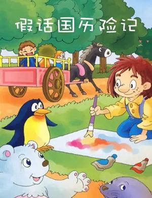 2019大型童话舞台剧《假话国历险记》-郑州站