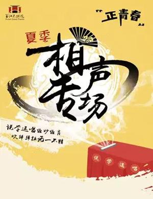 2019相声正青春莆田站