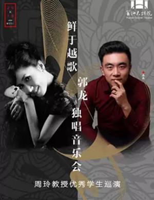 2019音乐会丝路漫歌莆田站
