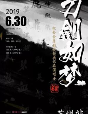 2019刀剑如梦苏州演唱会