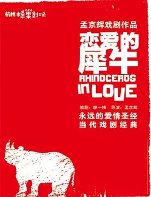2021戏剧《恋爱的犀牛》杭州站