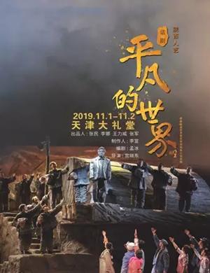 2019陕西人艺话剧-《平凡的世界》3.0经典版-天津站