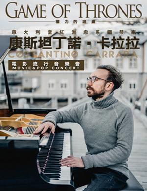 """2019""""权力的游戏"""" 钢琴家-康斯坦丁诺·卡拉拉 电影音乐流行音乐会-杭州站"""