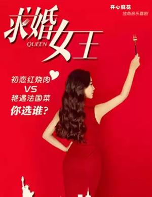 2021音乐剧《求婚女王》杭州站