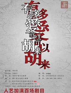 2019人艺加演百场经典怀旧话剧《有多少爱可以胡来》-杭州站