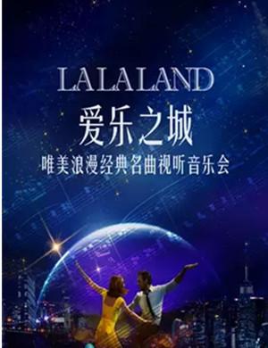 """2019爱乐之城""""LA LA LAND"""" –唯美浪漫经典名曲视听音乐会-南京站"""