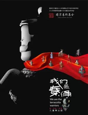 2019儿童剧我们是秦俑北京站