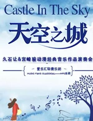 音乐会天空之城上海站