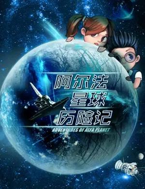 2019儿童剧阿尔法星球历险记北京站