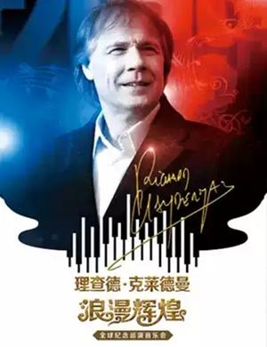 2019浪漫辉煌—理查德•克莱德曼钢琴音乐会-武汉站