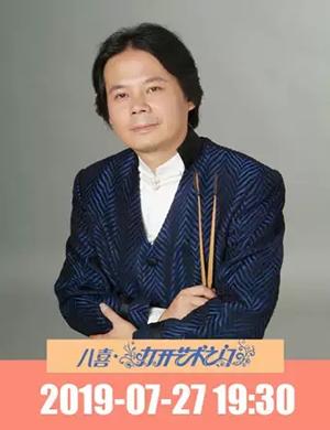 2019春江花月夜北京音乐会