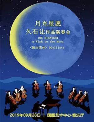 2019月光星愿北京演奏会