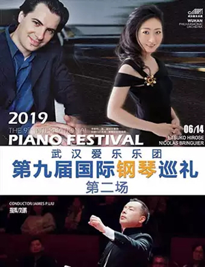 【武汉】2019武汉爱乐乐团第九届国际钢琴巡礼音乐会之二-武汉站