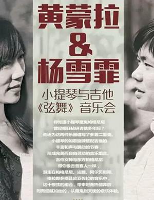 2019杨雪霏&黄蒙拉——吉他与小提琴《弦舞》音乐会-深圳站