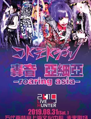 2019CODOMO DRAGON上海演唱会