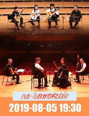 2019古典吉他名曲北京音乐会