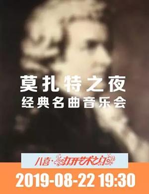 2019莫扎特之夜北京音乐会
