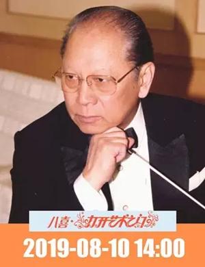 2019古典与浪漫北京音乐会