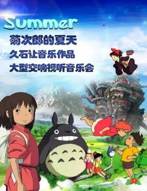 2019菊次郎的夏天北京音乐会