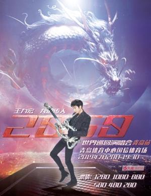 2019王力宏《龙的传人2060》巡回演唱会-青岛站