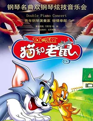 2019猫和老鼠北京音乐会