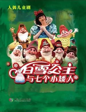 2019儿童剧白雪公主北京站
