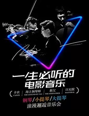 2019一生必听的电影音乐北京音乐会