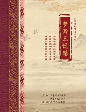 2019儿童剧梦回三迁路北京站