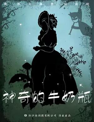 2019儿童剧神秘的牛奶瓶北京站