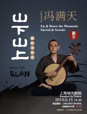 2019冯满天上海音乐会