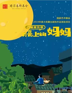 2019音乐剧月亮上的妈妈北京站